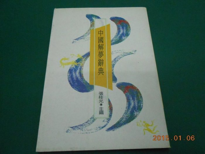 《中國解夢辭典》八成新 83年初版 張桂光編著 捷幼出版 輕微黃斑【CS超聖文化2讚】