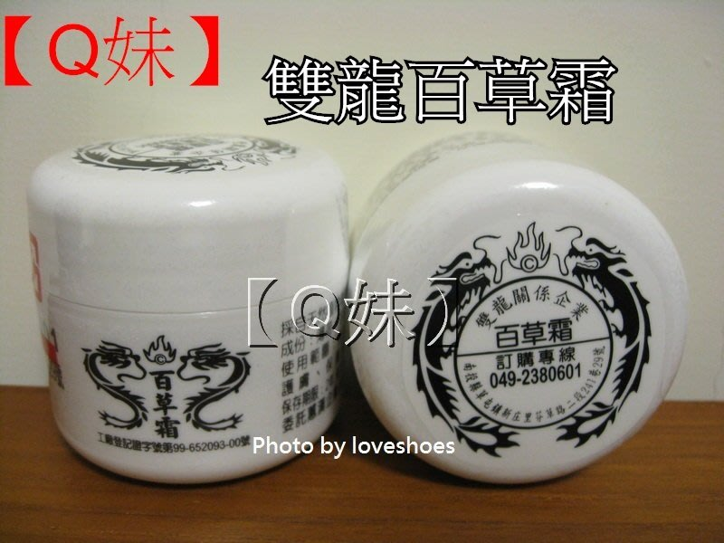 【Q妹】雙龍 百草霜 17瓶特價2000元含運(一條根,雪蓮霜)