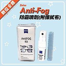【防疫口罩防眼鏡起霧【套組附擦拭布【台灣公司貨】蔡司 ZEISS Anti-fog spray 鏡面防霧噴劑 鏡片 鏡頭
