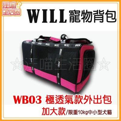 ☆汪喵生活圈☆WILL WB-03 多彩/經典黑 極透氣款外出包-加大款(限重10kg中小型犬貓用) 寵物背包 提籃