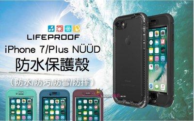 LifeProof iPhone 7 4.7吋 nuud系列 防水防摔 軍規標準 保護殼 台灣代理公司貨