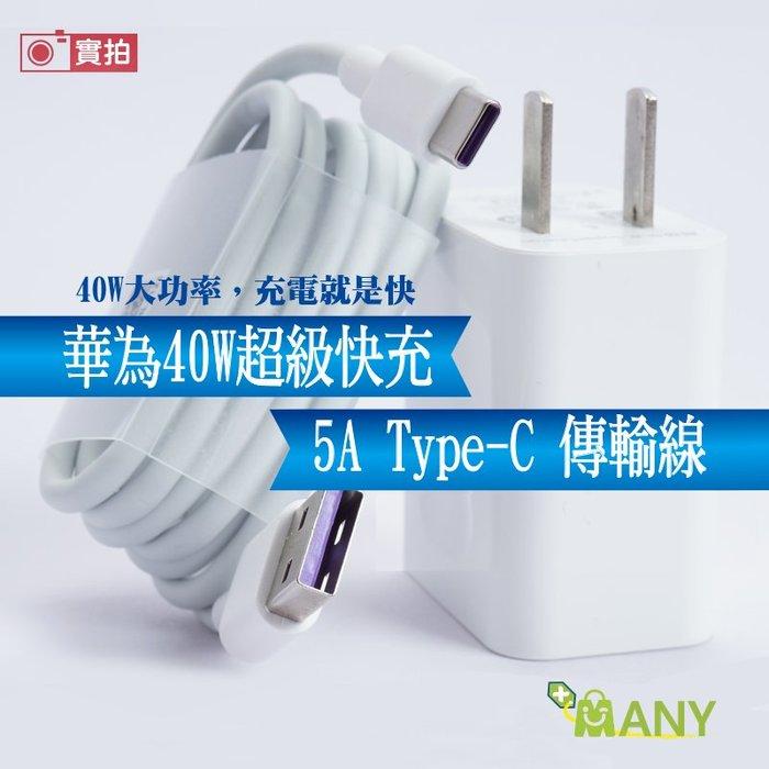 華為專用 SuperCharge 超級快充 BSMI認證 40W 快充頭 Type-C 5A充電線 快充 充電器 充電線
