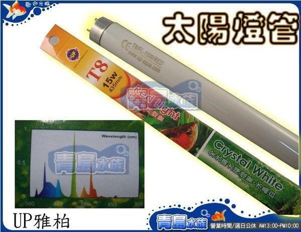 二月缺。。。青島水族。。。台灣UP雅柏-----T8水晶白太陽燈管==20W