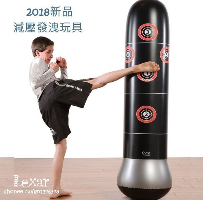 健身成人兒童充氣立式拳擊柱不倒翁充氣沙袋洩憤玩具加厚1.6米高