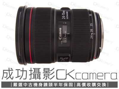 成功攝影  Canon EF 24-70mm F2.8 L II USM 中古二手 高畫質 標準變焦鏡 恆定光圈 大三元 保固半年 24-70/2.8 二代