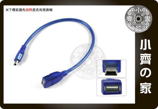小齊的家 30公分30cm USB2.0 母 轉mini USB 5PIN miniUSB公 GPS MP3短線材 延長 充電 傳輸線