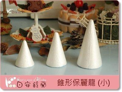 ╭* 日安鈴蘭 *╯ 圓錐形 保麗龍  小尺寸   6 /  8 / 11 公分 高 三款可選