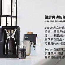 丹麥BODUM POUR OVER手沖咖啡濾壺500ml-綠色ABO-005G