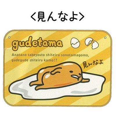 尼德斯Nydus~* 日本正版 Sanrio 三麗鷗 蛋黃哥 毛毯 披巾 披肩 小毯子 不想出門~ -共2款