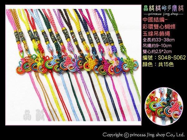 《晶格格的多寶格》串珠材料-中國結編彩環雙心蝴蝶玉線吊飾繩【綜合下標區】線繩/DIY