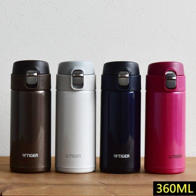 【樂樂日貨】*現貨*虎牌 TIGER 夢重力 超輕量 170g 360ML 咖啡 保溫瓶 MMJ-A036 4色現貨