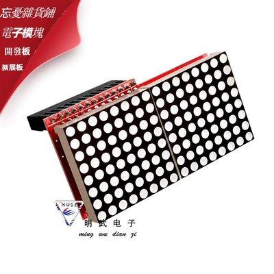 Raspberry Pi LED Matrix 點陣 LED屏 LED 矩陣模塊 兼容 2/3代B  電子模塊 擴展板