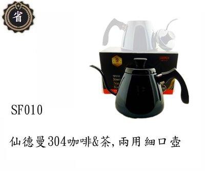~省錢王~(免運) 仙德曼304咖啡&茶兩用細口壺 SF010 黑 800ml 冷水壺 泡茶壺