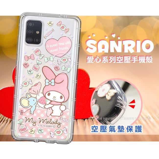 威力家 三麗鷗授權 My Melody美樂蒂 三星 Samsung Galaxy A51 愛心空壓手機殼(草莓) 軟殼