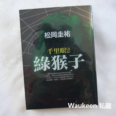 綠猴子千里眼2 ミドリの猿 松岡圭祐 Keisuke Matsuoka 皇冠出版社 懸疑推理 心理小說 日本文學