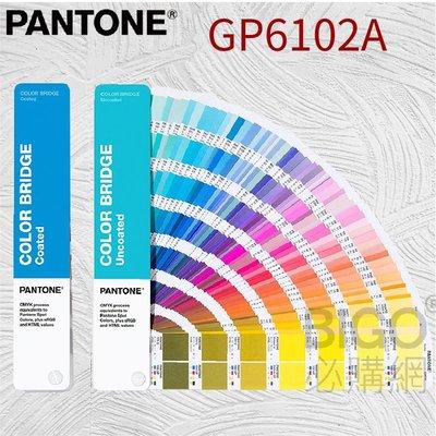 【美國原裝】PANTONE GP6102A 色彩橋樑指南(光面銅版紙&膠版紙套裝) 包裝 四色疊印 色票 顏色打樣