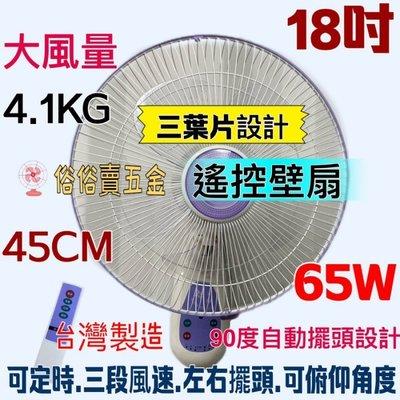 「工廠直營」(台灣製) 遙控電風扇 遙控掛壁扇 18吋 遙控壁扇 掛壁扇 太空扇 壁式通風扇 電風扇 壁掛扇 定時壁扇