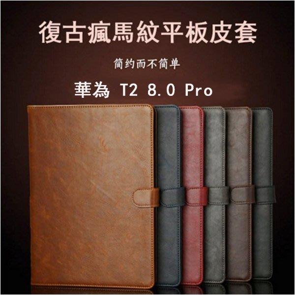 復古瘋馬紋 HUAWEI MediaPad T2 8 Pro 平板保護套 華為 榮耀平板2 簡約皮套 支架 插卡 防摔 硬殼 保護殼