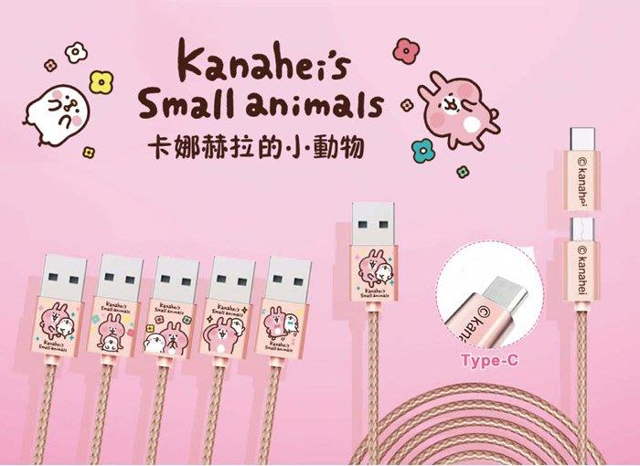(含稅附發票)卡拉赫拉 Micro USB+TYPE-C 充電線 傳輸線 充電傳輸線 官方正式授權 (隨機出貨不分圖案)