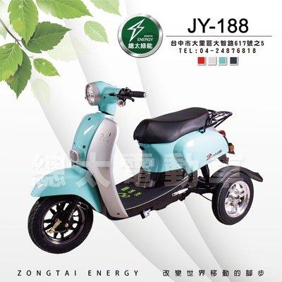 【總太電動車】JY-188(鉛酸/鋰電)電動三輪車-電動代步車-代步工具(北區獨賣)