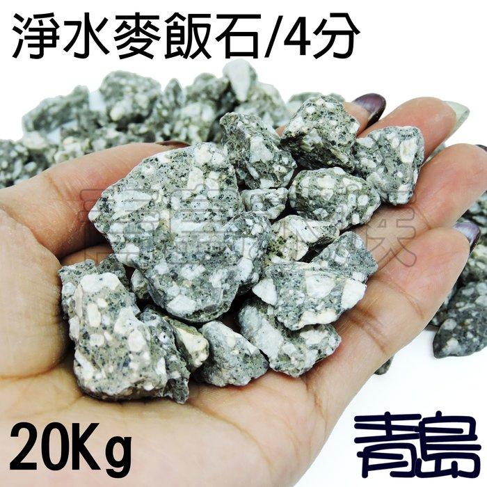 五月缺Y。。。青島水族。。。KS-Z996淨水麥飯石 淨化水質 除毒 淨水 濾材 過濾石材==4分(散裝)/20kg