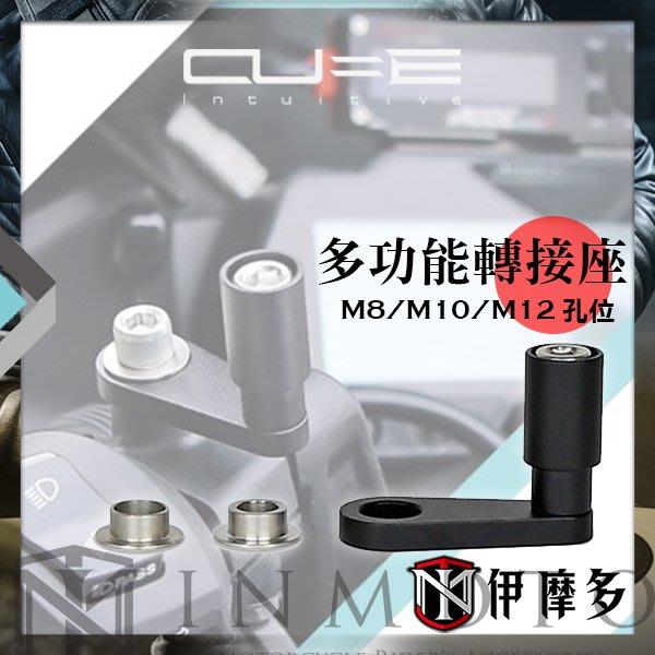 伊摩多※多功能轉接座M8 M10 M12孔位 Intuitive-Cube 可搭配小管徑車架使用XC17-518A 黑色