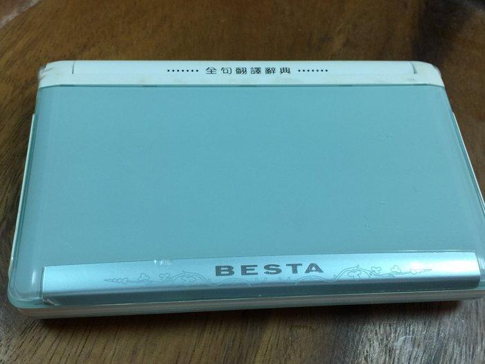 無敵 CD-313 Pro 全句翻譯辭典 4.2吋大螢幕,提供SD/MMC雙卡槽(CD-313 Pro) 用4號電池*2