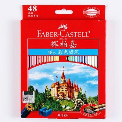 阿里家  輝柏嘉經典48色油性彩色鉛筆城堡彩鉛36色72涂鴉填色上色筆