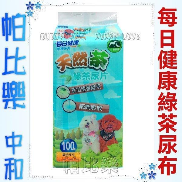 ◇帕比樂◇【促銷】每日健康超清香除臭綠茶尿布,大片50入/小片100入,舖在地上或尿盆內