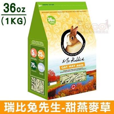 *COCO*瑞比兔先生-高級甜燕麥草1kg(袋裝36oz)濃郁牧草/成兔/天竺鼠/龍貓Mr.Rabbit兩包可超取
