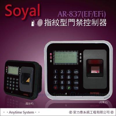 安力泰系統~soyal 茂旭 指紋型門禁控制器(液晶顯示)/門禁指紋機  AR-837EF