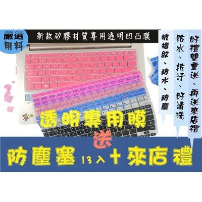 TPU 頂級 鍵盤保護膜 宏碁 ACER Switch 10 SW5-01 SW5-015 TPU 抗菌鍵盤膜 苗栗縣
