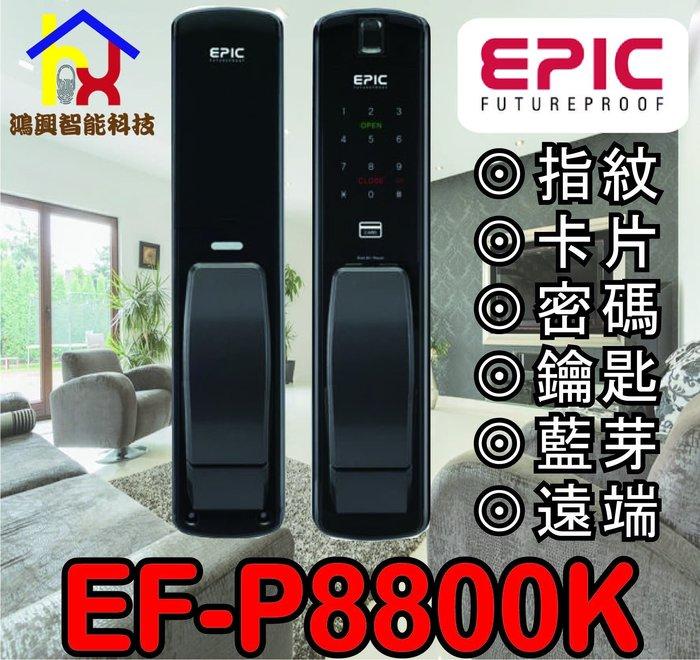 亞柏克EPIC EF-P8800K 指紋/卡片/密碼/鎖匙/藍芽 五合一 智能電子鎖  三星 美樂 耶魯 小米 飛利浦