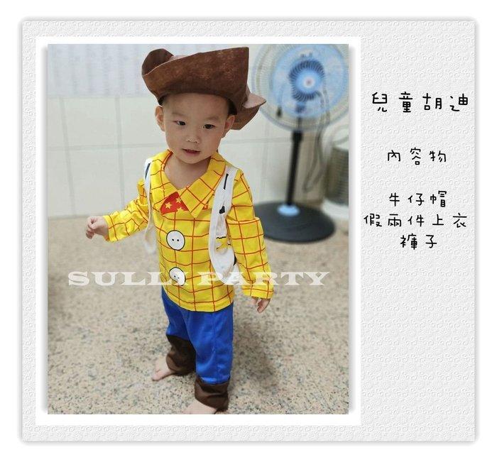 雪莉派對~兒童胡迪造型服 兒童變裝 角色扮演 萬聖派對 胡迪警長造型服 玩具總動員 Woody 警長 兒童牛仔造型服