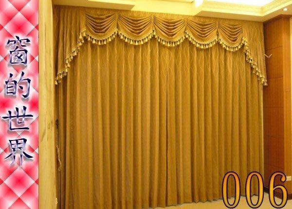【窗的世界】20年專業製作達人,造型直立窗簾#006訂做服務