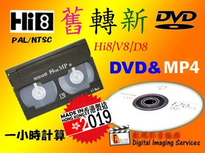 錄影帶/錄音帶轉DVD/MP4/CD/MP3(VHS/VHSc/SVHS/V8/Hi8/D8/miniDV/MV/HDV/MD)
