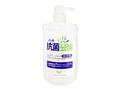 【B2百貨】 白雪抗菌去味洗手乳(1000g) 4710210300321 【藍鳥百貨有限公司】
