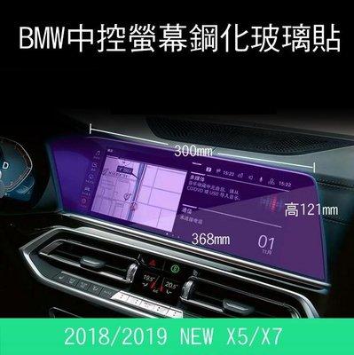 *Phone寶*BMW 2019 X5 X7 系列 汽車螢幕鋼化玻璃貼12吋 不規則大屏 保護貼