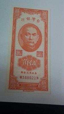 38年五角紙鈔 全新未用