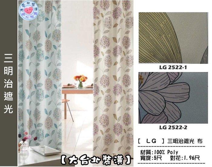 【大台北裝潢】LG三明治遮光窗簾布‧繡球花(2色)‧2522