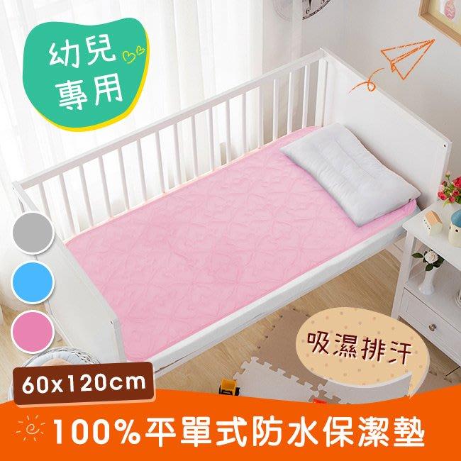 【精靈工廠】幼兒專用。吸濕排汗專利~兒童防水保潔墊60X120(B0036-A)