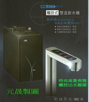 瞬熱式飲水機顧客滿意度高.宮黛觸控式廚下雙溫飲水機GD-600最高級美觀飲水機加愛惠浦淨水器.來電特價或送中央牌電扇給您