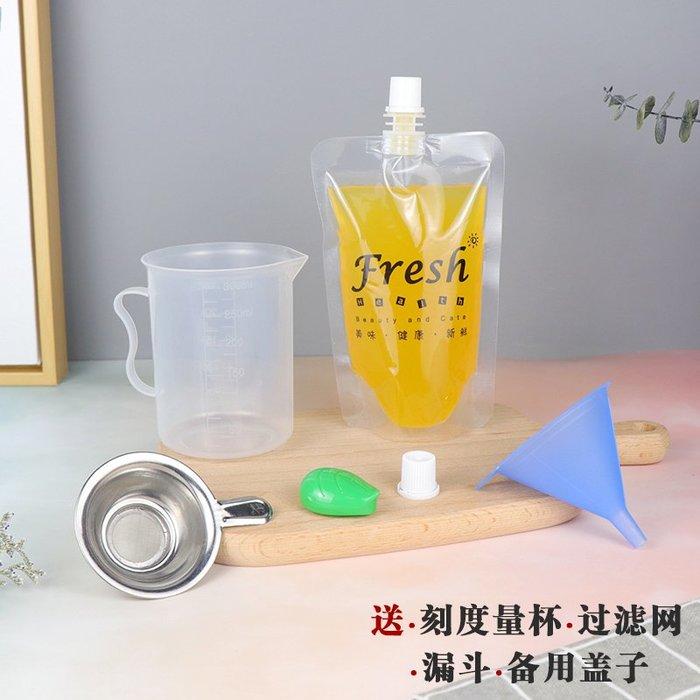 小賴的店--豆漿袋一次性自立吸嘴袋奶昔果汁冷熱飲品奶茶密封打包便攜液體袋