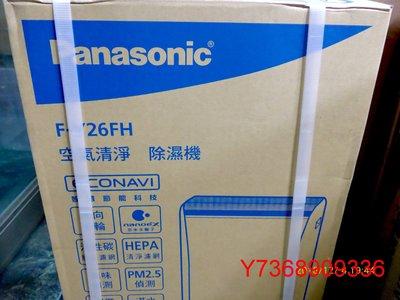 現貨~價內詳*Panasonic國際*空氣清淨+除濕機【F-Y26FH】抑菌.除臭.阻絕PM2.5..可自取...!