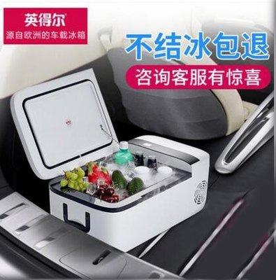 『格倫雅品』英得爾車載冰箱冷凍壓縮機德制冷小型迷妳家用宿舍小冰箱車家兩用