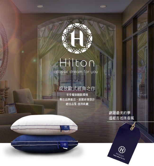 名牌精選【Hilton 希爾頓】五星級純棉銀離子抑菌獨立筒枕/2色B0065-