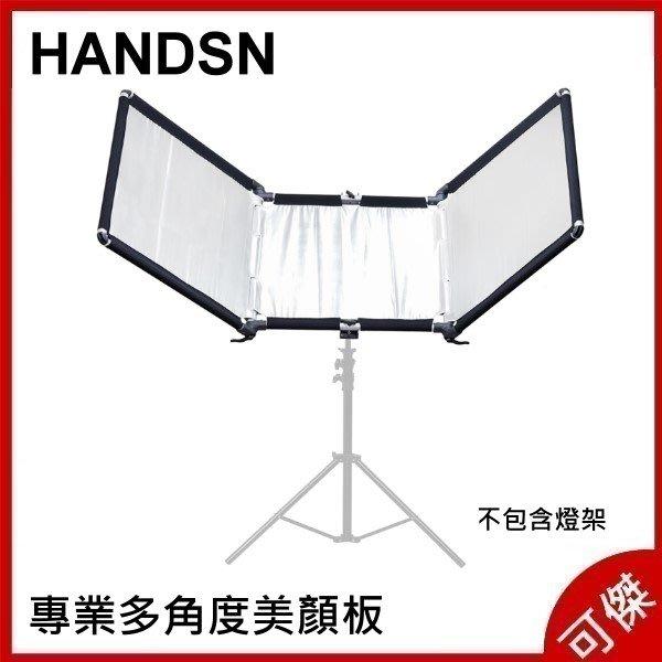 HANDSN 專業 多角度 美顏板 摺疊 反光板 打光板 補光板 商品攝影 人像攝影 (不含燈架)  可傑