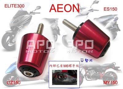 APO~D12-47~AEON專用改裝平衡端子/MY125/MY150/OZ150/125/ELITE300/ES150