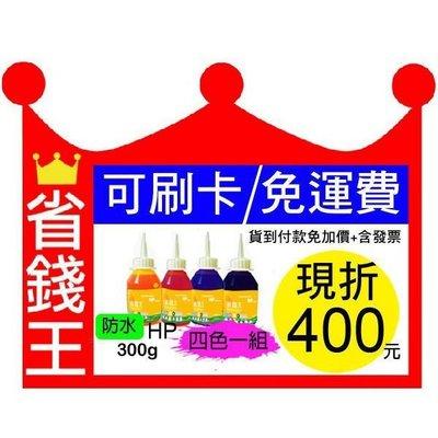 【可刷卡+含發票+免運費+已現折400元】【四色防水型】HP 連續供墨 A級 填充墨水 300g*4色
