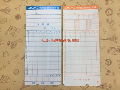 上堤┐(含稅) 打卡鐘卡片  打卡片 打卡紙AMANO BX-1800,EX-3500N,EX-3200,BX-1900